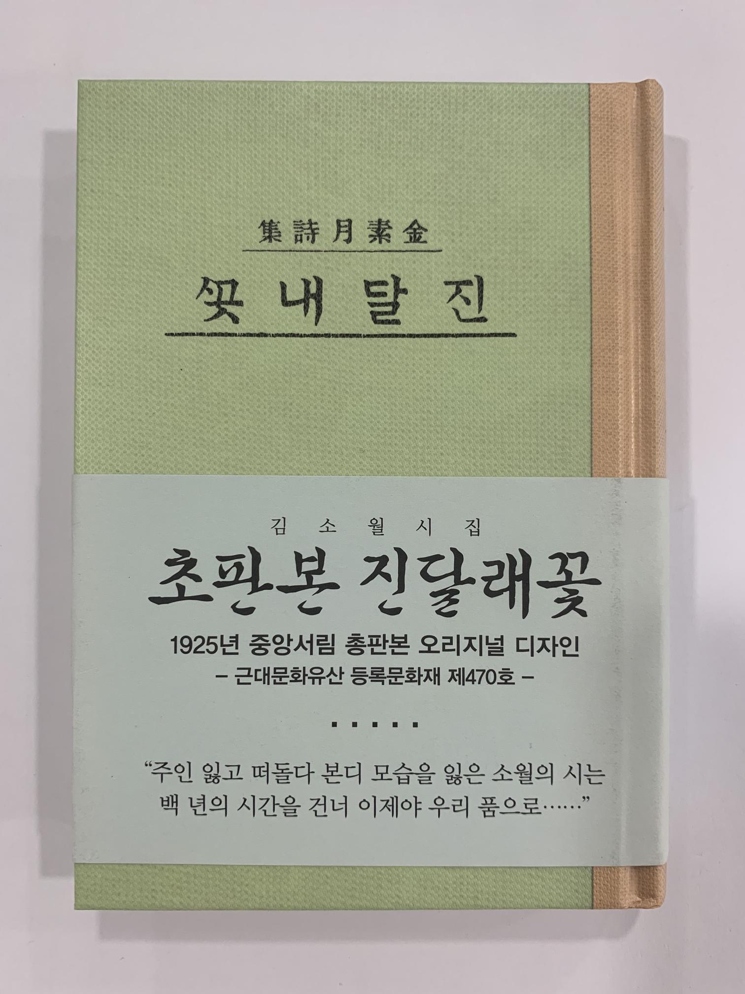 [일반]진달래꽃 \9,800