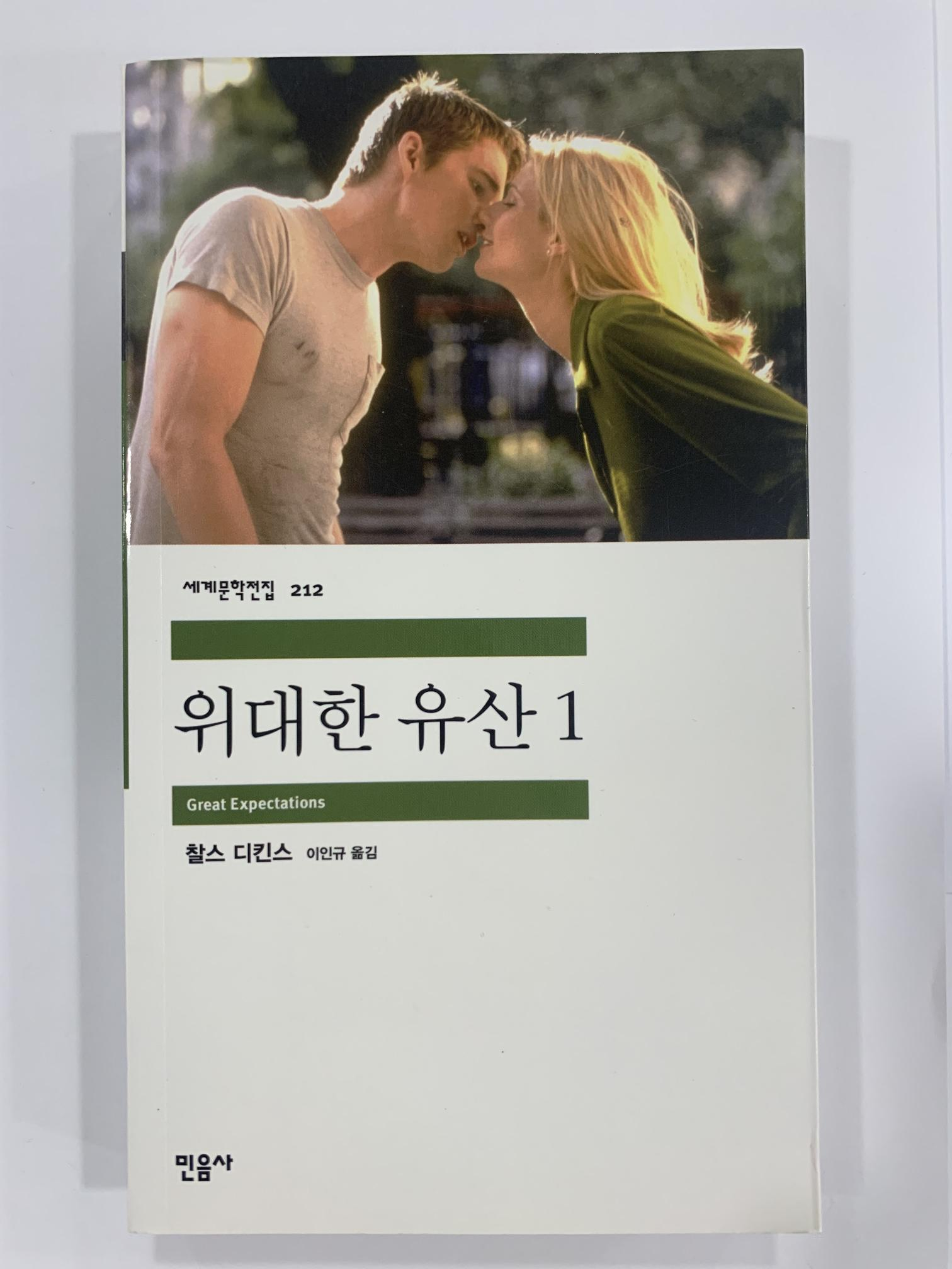 [일반]위대한 유산1 \12,000