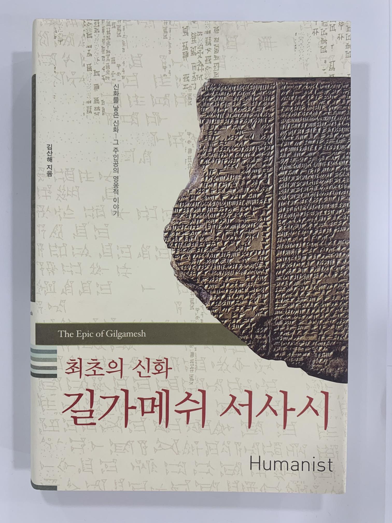[일반]길가메쉬 서사시 \28,000